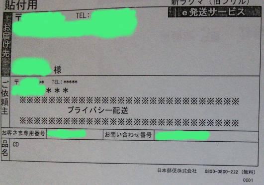 ラクマ匿名配送の送り状の写真