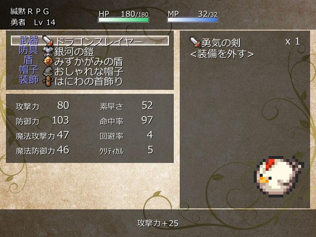 『緘黙RPG』より、武器「ドラゴンスレイヤー」を装備するニワトリ。